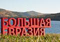 XIV Международная научно-практическая конференция Логистика – евразийский мост («ЛЕМ — 14»)