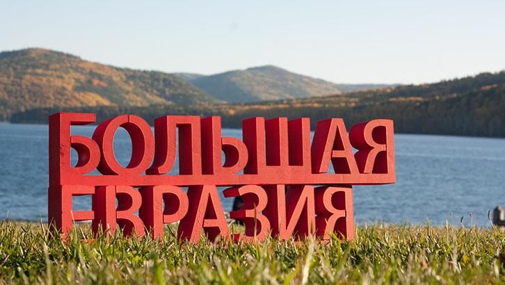 Магистерская программа ТГУ Евразийская интеграция: политика, право, торгово-экономическое взаимодействие